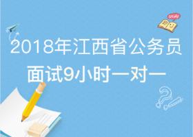 【2018年公考面试】 江西省结构化面试9小时1对1