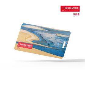 【1年订阅卡】《中国国家地理》杂志 12期订阅兑换卡