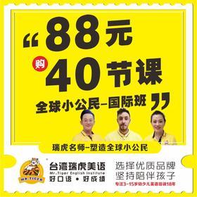 【送价值138元AR绘本】台湾瑞虎美语推出88元订购40节英文课,超值惊喜享不停!