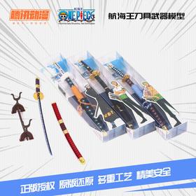 腾讯动漫官方 航海王ONEPIECE 角色道具模型海贼王 26cm 武器秋水雪走锌合金
