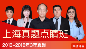 上海市考3年真題班(2016-2018)