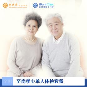 【综】关爱父母·至尚孝心单人体检套餐