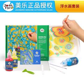 美乐儿童水拓画套装初学者湿拓画浮水画涂鸦画画儿童颜料套装