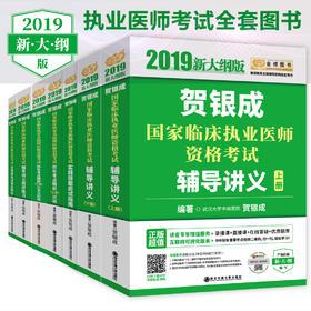 贺银成2019年国家临床执业医师资格考试全套辅导丛书丨全套7本