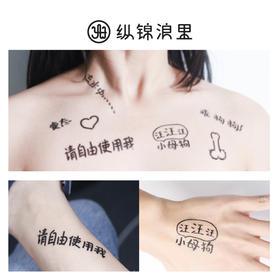 羞辱纹身贴纸  进口食品级油墨2张