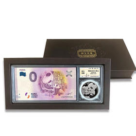 万年宝.国宝双臻2019年熊猫30克银币.0欧元纪念钞.设计师童方签名