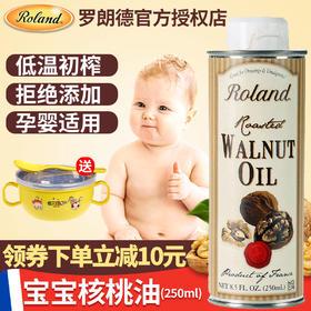 【官方授权】罗朗德 食用油宝宝核桃油婴幼儿6月+初榨核桃油250ml