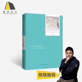《一平方米的静心》,樊登读书独家定制版