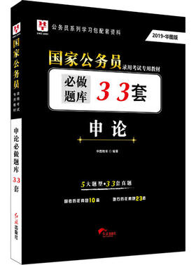 【学习包】2019—国家公务员录用考试专用教材—申论必做题库33套