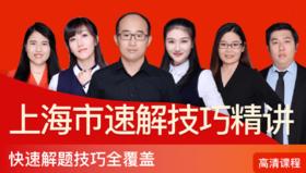 2019年上海公务员考试《行测+申论》速解技巧