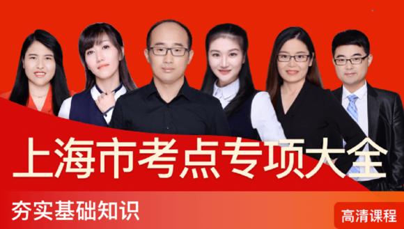 2019年上海公务员考试《行测+申论》考点专项大全