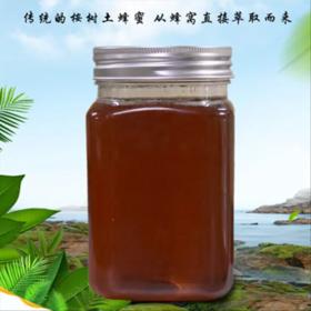 「海垦」蜂蜜1斤/瓶-万花峻康养蜂产销专业合作社的蜂蜜