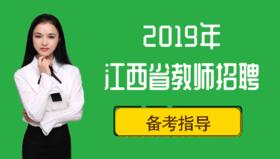 2019年江西省教师招聘备考指导(直播回放)