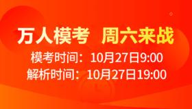 2019多省联考·行测万人模考第二季(直播回放)