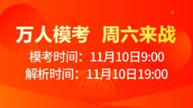 2019多省联考·行测万人模考第三季(直播回放)