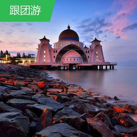 【新加坡、马来西亚】新加坡马来西亚6天5晚