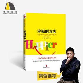 原价28元《幸福的方法》帮助每一个人开启智慧,通过运用简单易行的方法,达到幸福的彼岸【积分换书】