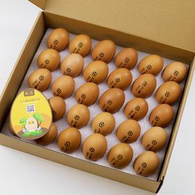 人人硒 | 30枚宅配装 富硒鸡蛋