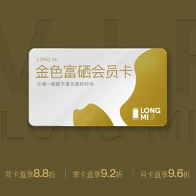 VIP会员优惠丨龙米家家香丨月卡丨季卡丨年卡:用最少的钱吃更多的米