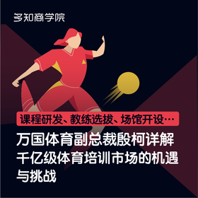 课程研发、教练选拔、场馆开设…万国体育副总裁殷柯详解千亿级体育培训市场的机遇与挑战