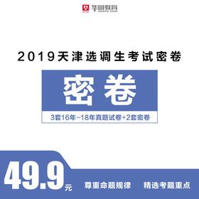 2019天津市选调生考试密卷