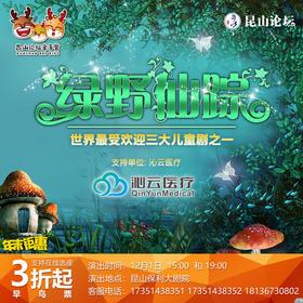【年末钜惠】世界三大儿童剧之一的《绿野仙踪》12月1日将在昆山保利大剧院上演!