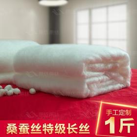 1斤蚕丝裸丝 100桑蚕丝特级长丝 可定制