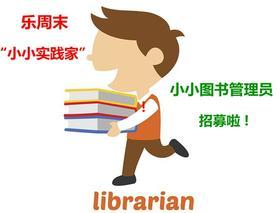 【1月22日】寒假社会实践营-小小图书管理员招募了!