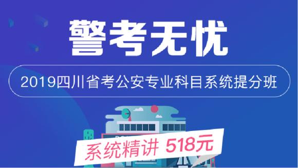 2019四川省考公安专业科目系统提分班