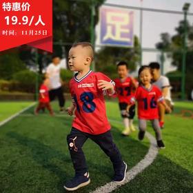 【只要19.9元】玩转美式橄榄球~培养团体协作能力,增强宝贝体质,等你一起来!