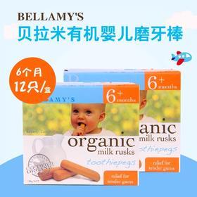 澳洲Bellamy's贝拉米宝宝天然磨牙饼干磨牙棒6个月+