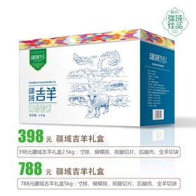 疆域佳品丨疆域吉羊礼盒2.5KG/5KG: 羊蝎子、羊排、全羊切块、羊腿切片