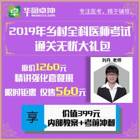 2019年乡村全科医师考试通关无忧大礼包