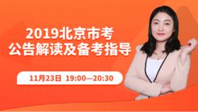 2019北京市考公告解读及备考指导