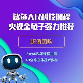 【33元/节】鲨鱼公园AR科技课程限量抢!买就送4D全息AR教材书!