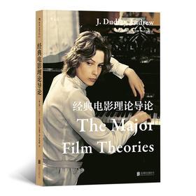 经典电影理论导论(修订版)迄今为止梳理得蕞清晰透彻的电影理论入门导读