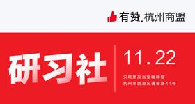 【 杭州商盟】一个运营动作产生1000万销量!关于分销你需要知道哪些事?11月22日 第35期活动