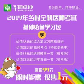 【限时1元】2019年乡村全科医师考试基础必备学习包
