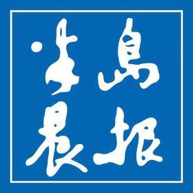 """预订 2019年 半岛晨报 1998年1月1日《半岛晨报》创刊  """"倾听民声 体察民情 报道民事""""  20载风雨同舟"""