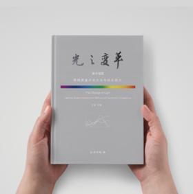 光之变革——美术馆篇 照明质量评估方法与体系研究报告