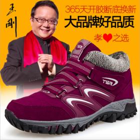 寒冬给父母准备一双,健康轻便舒适橡胶底防滑保暖老年鞋,电视购物畅销款