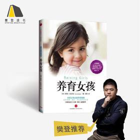 原价32元 《养育女孩》1-18岁女孩父母的启蒙之书和进阶指南!【积分换书】