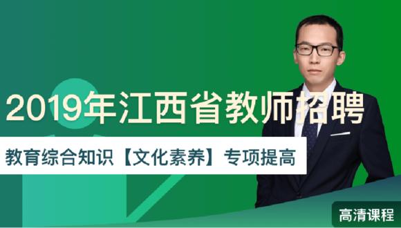 2019年江西省教师招聘《教育综合知识》文化素养专项提高班