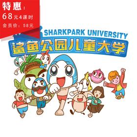 鲨鱼公园新学期开课啦!科学小课程+机器人编程,一个带你上知天文下知地理的儿童大学!
