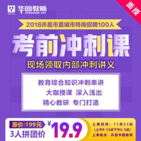 上岸神器|2018许昌市直城市特岗冲刺课火热来袭!