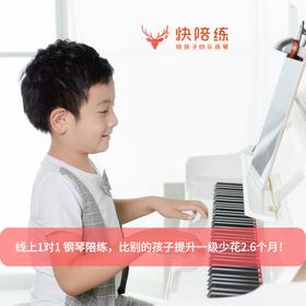 快陪练 线上1对1钢琴陪练