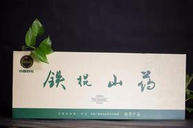 焦作温县垆土铁棍山药精品礼盒 | 生态种植 核心产区 无膨大剂