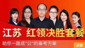 """2019年江苏省公务员笔试""""红领决胜""""套餐"""