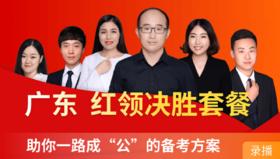 """2019年广东省公务员笔试""""红领决胜""""套餐"""