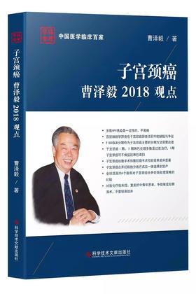《子宫颈癌曹泽毅2018观点》